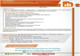 DIAS: 06 e 07 ABRIL  - CURSO: ORGANIZAÇÃO EMPRESARIAL - MAPEAMENTO E IMPLEMENTAÇÃO DE PROCESSOS
